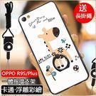 指環彩繪 OPPO R9S R9 Plu...