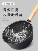 雪平鍋 奶鍋日本雪平鍋泡面鍋麥飯石不粘鍋煎煮一體鍋煮粥熱牛奶家用小鍋 晶彩 99免運