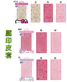 King*Shop~正版 Hello Kitty 美樂蒂 雙子星 華碩 ZenFone3 ZE520KL 5.2吋可立式摺疊翻蓋側翻皮套保護套