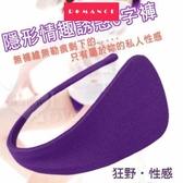 內褲 情趣用品 隱形情趣誘惑C字褲 (紫)【533687】