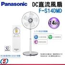 【信源】)14吋【Panasonic 國際牌DC直流電風扇】F-S14DMD