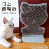 貓咪蹭癢器貓撓癢癢蹭毛器貓用品蹭臉自嗨玩具防貓抓門貓抓板 居樂坊生活館