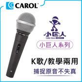【CAROL】K歌/教學兩用麥克風 GS-55 – 捕捉原音不失真