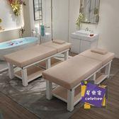 美容床 美容院專用按摩床推拿床美容床紋繡床床家用床T 6色