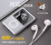 mp3 mp4播放器有屏迷你可愛隨身聽運動跑步外放外響mp3無損錄音筆