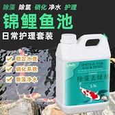 錦鯉魚池除藻劑水質穩定凈水劑觀賞魚藥治療殺菌硝化細菌水族2.5L快速出貨