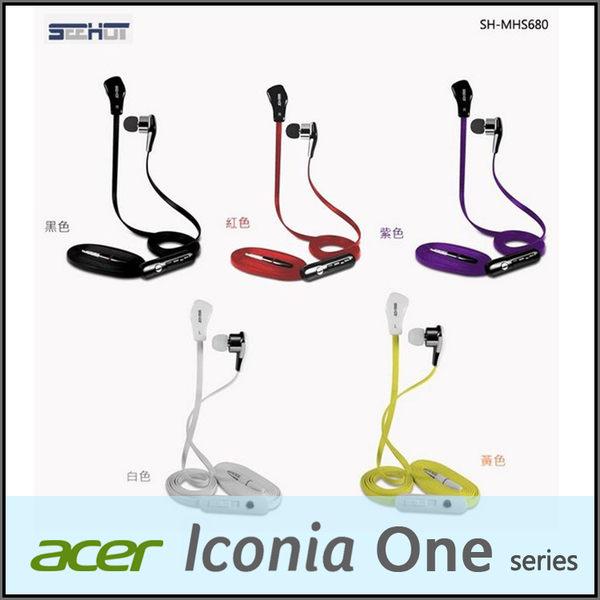 ◆嘻哈部落 SH-MHS680 通用型入耳式麥克風耳機/線控/Acer Iconia One 7 B1-750/One 8 B1-820