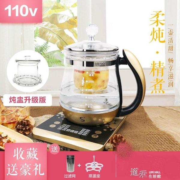養生壺 110V伏養生壺多功能煮茶器出口日本美國加拿大留學加厚玻璃燒水壺 YXS道禾生活館