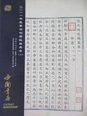【書寶二手書T3/收藏_EDM】北京海王村拍賣_2011秋季書刊資料拍賣會(二)