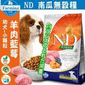 【培菓平價寵物網】 (送台彩刮刮卡*5張)Farmina》ND挑嘴幼犬天然南瓜無穀糧羊肉藍莓(小顆粒)-7kg