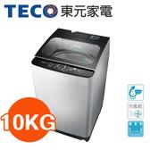 TECO東元 10kg 定頻洗衣機 W1039FW ★含基本安裝
