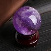風水球 開光天然紫水晶球擺件招財鎮宅旺事業風水轉運水晶紫氣東來包郵【快速出貨八折鉅惠】