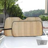 汽車防曬隔熱遮陽擋小車內前擋風玻璃遮陽板后排檔吸盤式【小檸檬3C】