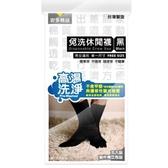 精品免洗休閒襪*5-黑【愛買】