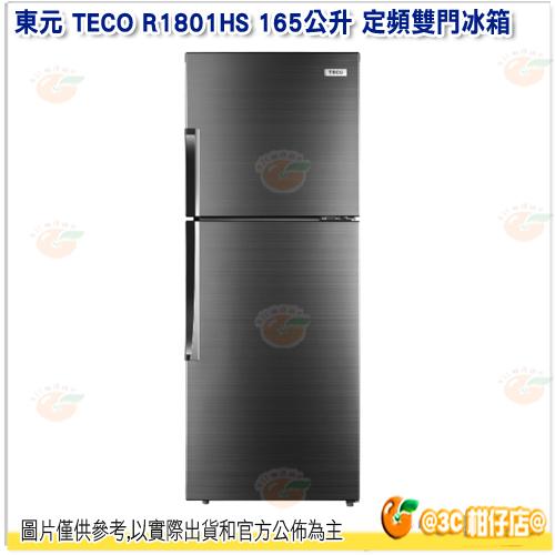 含安裝 東元 TECO R1801HS 165公升 定頻雙門冰箱 灰 公司貨 節能冰箱 165L
