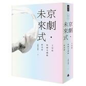 京劇‧未來式:王安祈與國光劇藝新美學