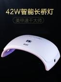 42W美甲光療燈led感應店家用新款烤甲油膠無痕烘乾光療機速乾 熱銷