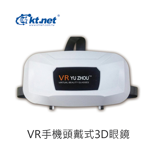 Kt.net 廣鐸 VR 手機頭戴 3D眼鏡 白色