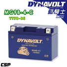 【藍騎士奈米膠體電池】DYNAVOLT藍騎士/MG9B-4-C膠體電池/機車電瓶