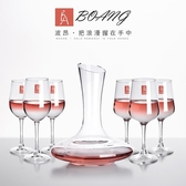 紅酒盃套裝家用水晶6只裝大號葡萄盃架歐式醒酒器玻璃高腳盃酒盃   LannaS