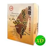 台糖黑糖薑母茶(20gX10包) x6盒 ~溫暖您心