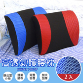 【Abt】多功能3D舒壓透氣護腰枕/腰靠枕/靠枕(2色可選)2入藍色