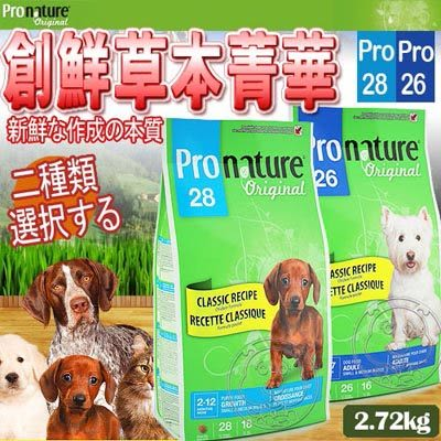 【 zoo寵物商城】創鮮《Pronature》草本菁華配方 中小型成 幼犬草本雞肉配方2.72KG送購物金150元