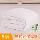 【加購優惠 恕不單獨出貨】鴻宇 保潔墊 雙人床包式保潔墊 台灣製