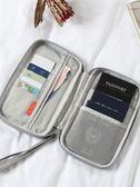 出國旅行護照包防水卡機票夾大容量證件袋收納包韓國多功能保護套