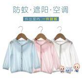 短袖 兒童衣服夏季薄款空調服上衣寶寶竹纖維長袖外出外套 3色