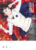 (二手書)制服至上:臺灣女高中生制服選