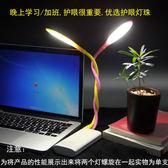 USB小夜燈led隨身便攜迷你臺燈強光護眼充電寶小燈節能電腦閱讀燈【居享優品】