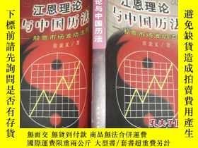 二手書博民逛書店江恩理論與中國曆法罕見—股票市場波動法則【2000年版本一版一印