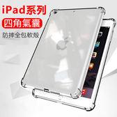 空壓殼iPad Pro 9 7 10 5 2018 Air Air2 Mini 4 3 2
