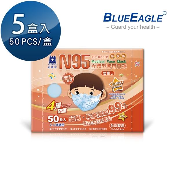 【醫碩科技】藍鷹牌 NP-3DSSM*5 立體型2-6歲幼童醫用口罩 50片*5盒