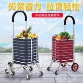 購物車買菜小拉車 可摺疊爬樓手拉車家用便攜菜籃拖車手推車 海角七號