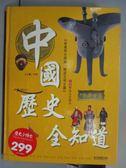 【書寶二手書T6/少年童書_QMT】中國歷史全知道