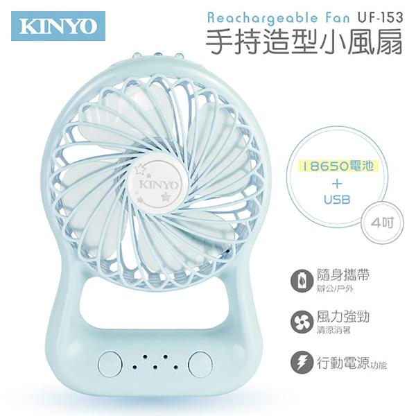 ◆【買大送小】KINYO 耐嘉 UF-153 4吋 手持造型小風扇 LED燈 USB風扇 電池 充電扇 行動電源 隨身扇