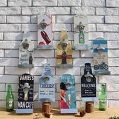 美式鄉村復古酒吧咖啡館餐廳墻面裝飾掛飾掛件創意啤酒可樂開瓶器【onecity】
