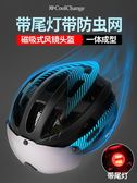 騎行頭盔山地自行車風鏡眼鏡一體男女公路車安全帽子單車裝備花間公主igo