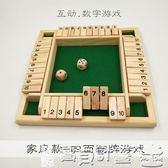 桌遊卡牌 兒童親子數字游戲四面翻牌算術幫手加減乘除運算新款學習益智桌游JD BBJH