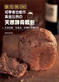 麵包機OK!初學者也能作黃金比例の天然酵母麵包