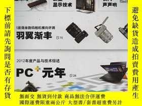 二手書博民逛書店CHIP新電腦罕見2012年第12期Y33400 出版2012