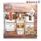 【日本&honey】禮盒組蜂蜜亮澤修護-洗髮乳1.0+護髮乳2.0+護髮油3.0