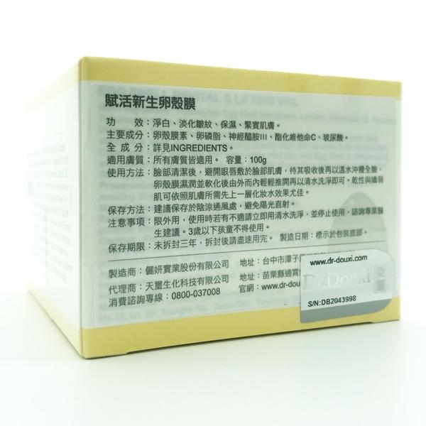 Dr. Douxi 賦活新生卵殼膜(100g)【優.日常】