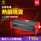 現貨電烤盤!雙層電烤盤110V家用電燒烤盤韓式烤肉機無煙燒烤爐不粘鍋多功能 24H出貨