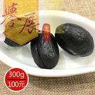 【譽展蜜餞】無籽黑橄欖 300g/100元
