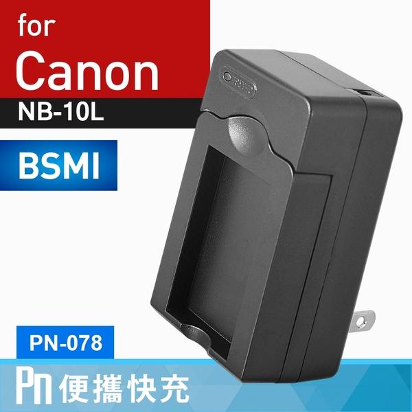 Kamera Canon NB-10L 高效充電器 PN 保固1年 G1X G15 G16 G3X G3 X SX40 SX50 SX60 HS SX40HS SX50HS SX60HS