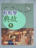 【書寶二手書T4/歷史_IQX】輕鬆學典故(1)_中央日報