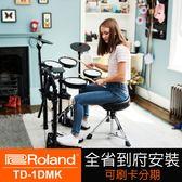 小叮噹的店 ROLAND TD-1DMK 電子鼓 公司貨